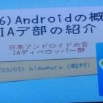 IAx86_Android