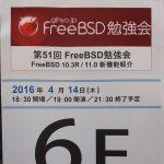 FreeBSD勉強会